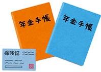 年金手帳と保険証