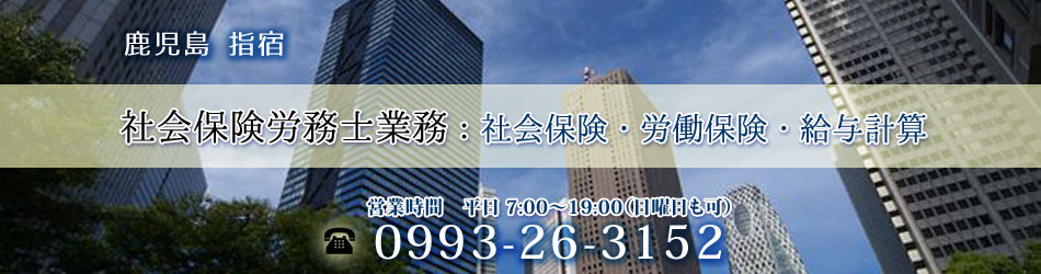 鹿児島指宿の社会保険労務士吉崎修 | 社会保険・労働保険・給与計算