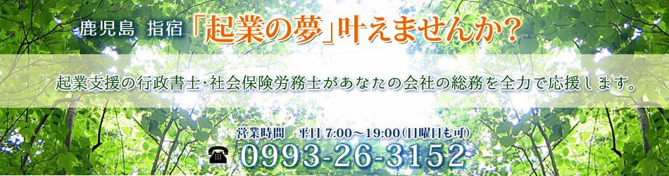 鹿児島指宿の起業支援を行う行政書士・社会保険労務士吉崎修があなたの会社の総務を応援します